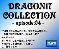 Dragon 17 Collection Episode 4 Walkthrough