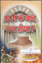 book: मरने के बाद क्या होगा?