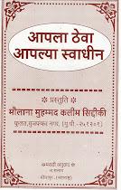 aapki amanat [marathi]