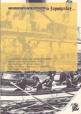 Οι Βαρκάρηδες : Η μηδενιστική ομάδα της Θεσσαλονίκης 1898-1903