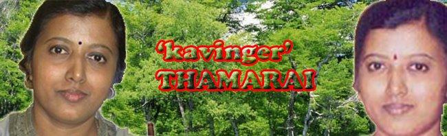 Kavinger Thamarai  கவிஞர் தாமரை