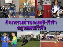 กิจกรรมด้านดนตรี - กีฬา  ครูวอ คนกีฬา