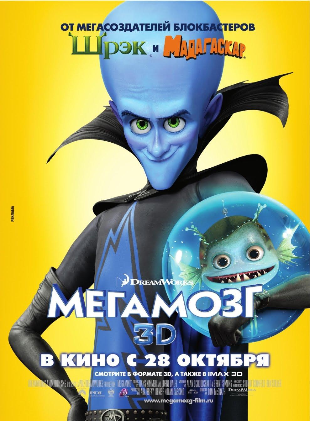 Megamind 2 New Posters : Teaser Trailer