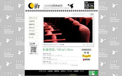 CIFF 三日月国際映画祭
