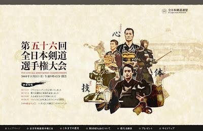 第五十六回全日本剣道選手権大会