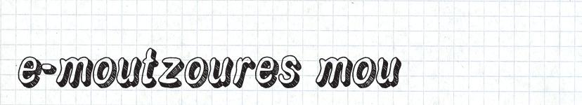 e - moutzoures mou