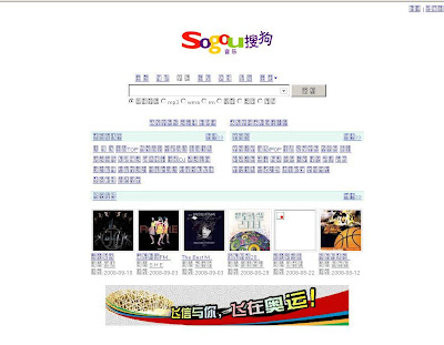 Sogou.com in English | Sogou.com Mp3 Search engine