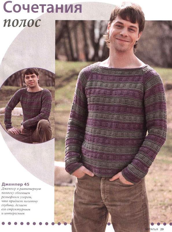 Erkek Kazak ve Hırka Modelleri