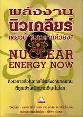 """แนะนำ_หนังสือ """"พลังงานนิวเคลียร์ เดี๋ยวนี้"""""""