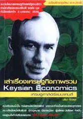 """แนะนำ_""""เศรษฐกิจภาพรวม-เศรษฐศาสตร์แบบเคนส์"""""""