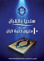 سنحيا بالقرآن ، حملة جديدة يقوم بها الاستاذ عمروخالد وفريقه من صناع الحياة