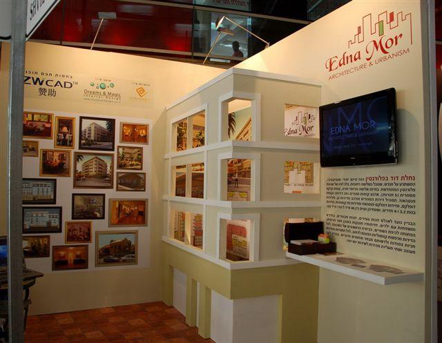 הביתן שלנו בועידת ישראל לאדריכלות ולעיצוב 2010