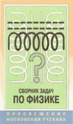 перышкин -решебник -гдз скачать учебник 7 физике класс по