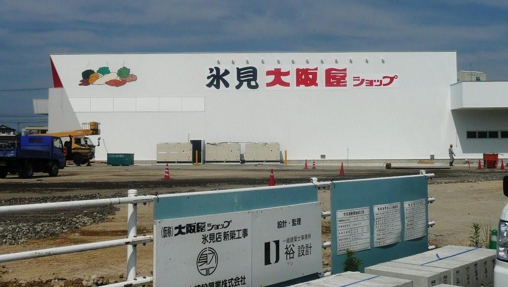 氷見 大阪 屋