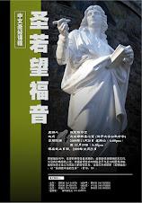 《圣若望福音》课程 28291109