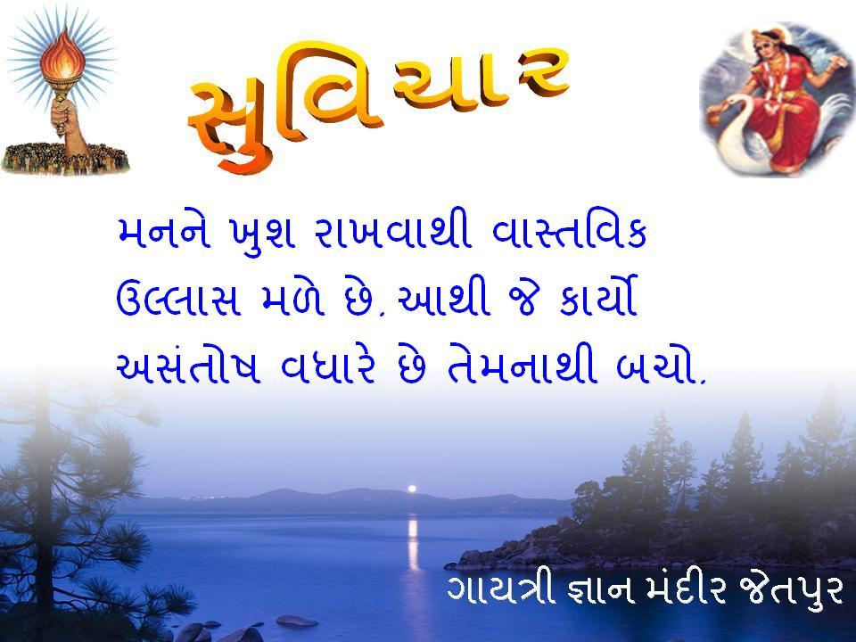 Gujarati Sms Shayari Dosti Hindi Bewafa in Punjabi in English in Urdu ...