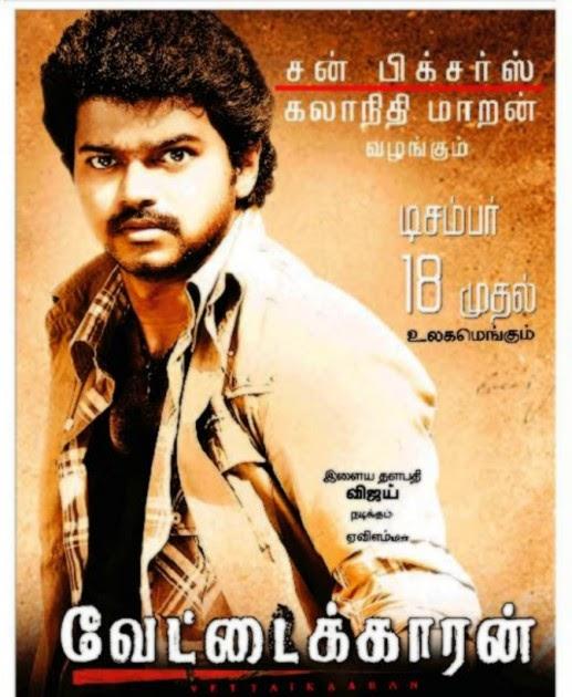 Online Tamil Movies: Vettaikkaran-Movie Online-Watch