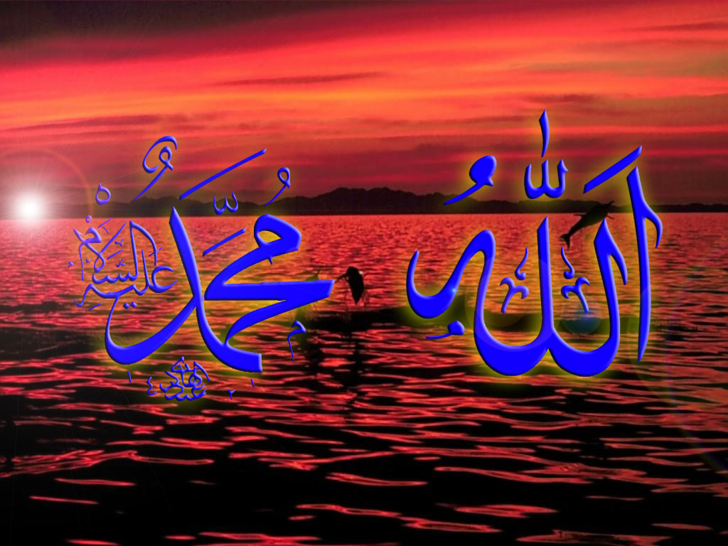 Allah Muhammad Name