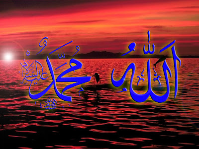 Allah Tuhanku Muhammad Nabi ku