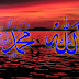 Allah and Muhammad SAW Names - Islamic Wallpaper