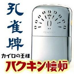 日本正宗孔雀牌懷爐