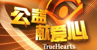 Fiona xie true hearts