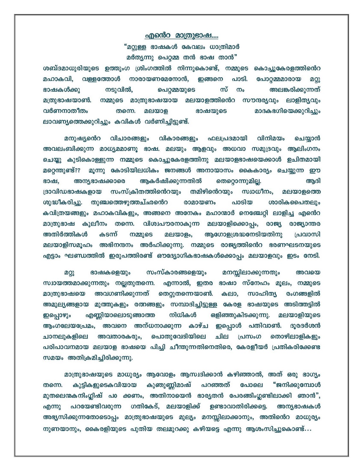 malayalam essay The malayalam wikipedia (malayalam: മലയാളം വിക്കിപീഡിയ) is the  malayalam edition of wikipedia, a free and publicly editable online encyclopedia, .