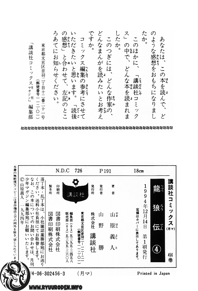 Chú bé rồng-Ryuuroden chap 15 Trang 36 - Mangak.info