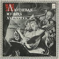 Владимир Вавилов.Лютневая музыка XVI-XVII веков
