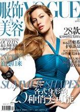 Portada Vogue China