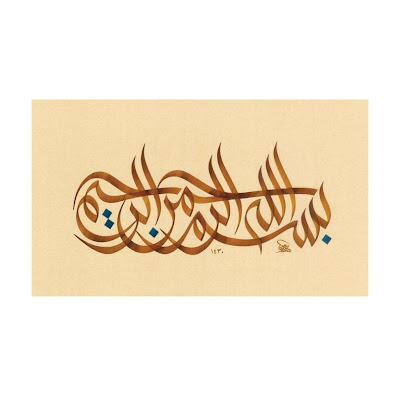 arabic calligraphy tattoos