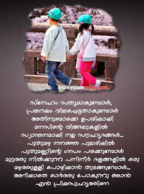 Pin Love Quotes Malayalam Friendship Funny Facebook Pinterest