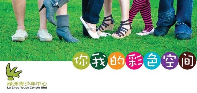 绿洲青少年中心