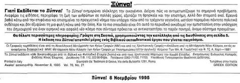 Στο τεύχος της 8ης Νοεμβρίου 1995, η δήλωση είχε αλλάξει κι έγραφε: