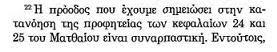 Η Σκοπιά της 1ης Μαΐου 1999 (σελ. 13) λέει:
