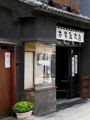 木村 屋 水戸