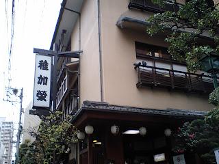 稚加榮(ちかえ)の写真