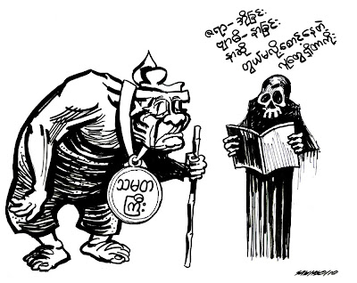 >Cartoon Saw Ngo – We need you too