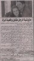 لمتابعة مقالاتى فى جريدة الاسرة العربية .. افعص هون