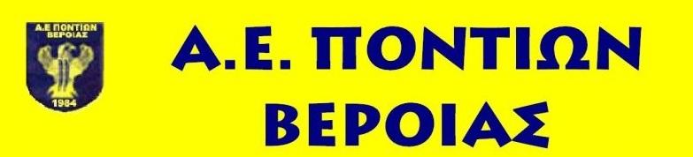 Α.Ε. ΠΟΝΤΙΩΝ ΒΕΡΟΙΑΣ