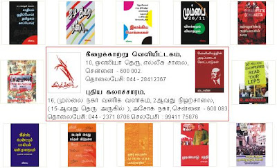 Chennai Book Fair 2009 - KeelaiKaatru Books