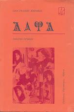 ΑΛΦΑ 1988