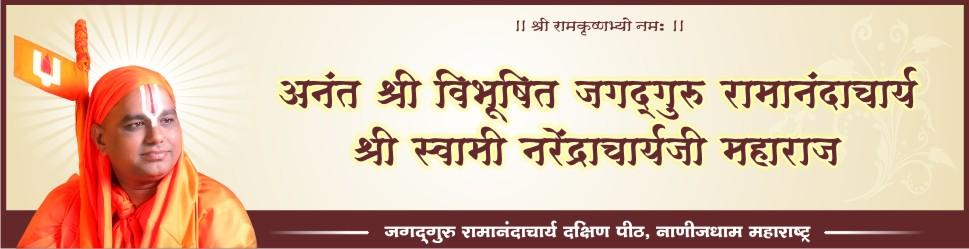 Jagadguru Narendracharyaji Maharaj Nanijdham Marathi Blog