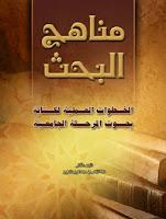 تحميل كتاب جغرافية المملكة العربية السعودية عبدالرحمن النشوان pdf