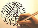 اكتب عن نبيك صلى الله عله وسلم