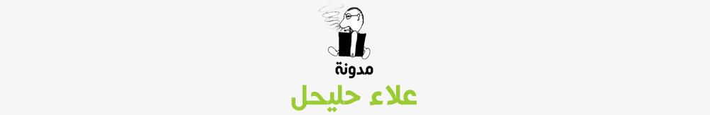 مدونة علاء حليحل