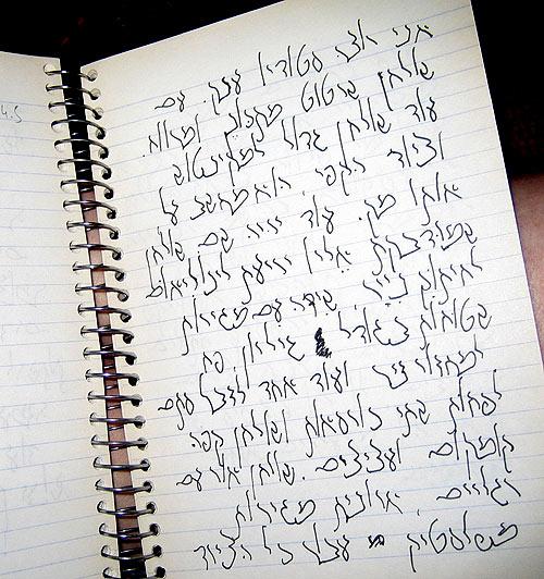 Alfabeto Hebraico Cursivo Anotações em Alfabeto Cursivo