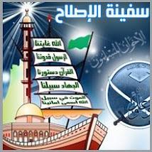 هذه سفينة الإصلاح للإخوان المسلمون
