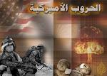 الحروب الأمريكية