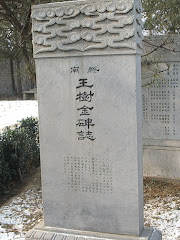 Wang's Memorial in Beijing at Dong Haiquan's Grave Site